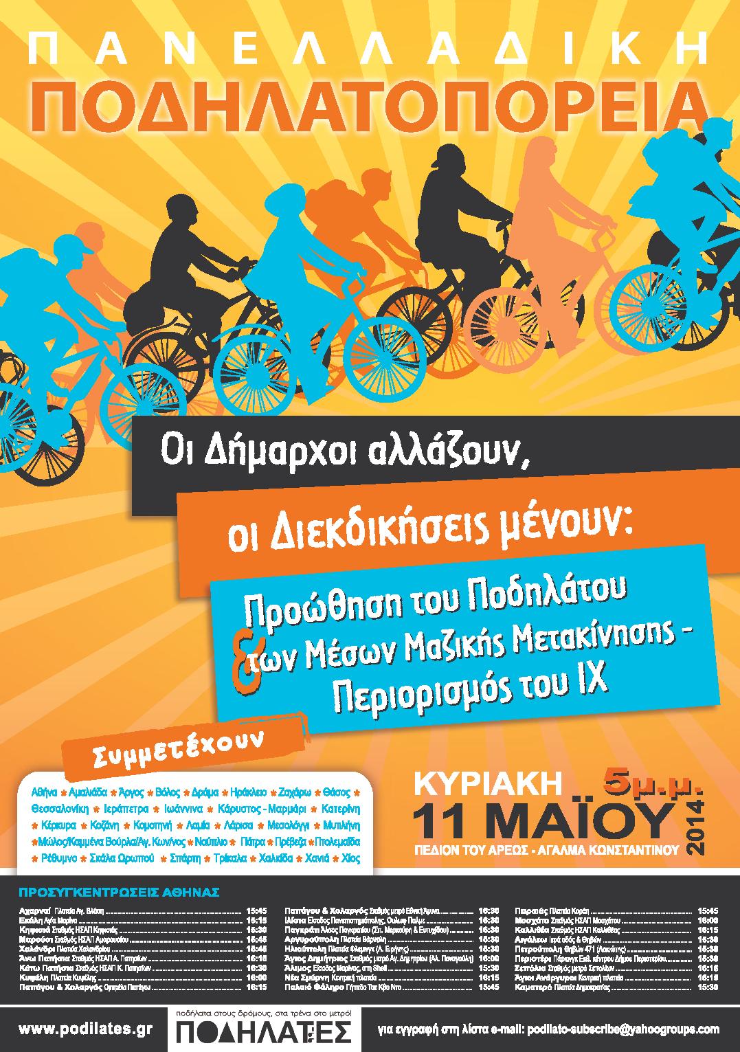 Αφίσα Αθήνας