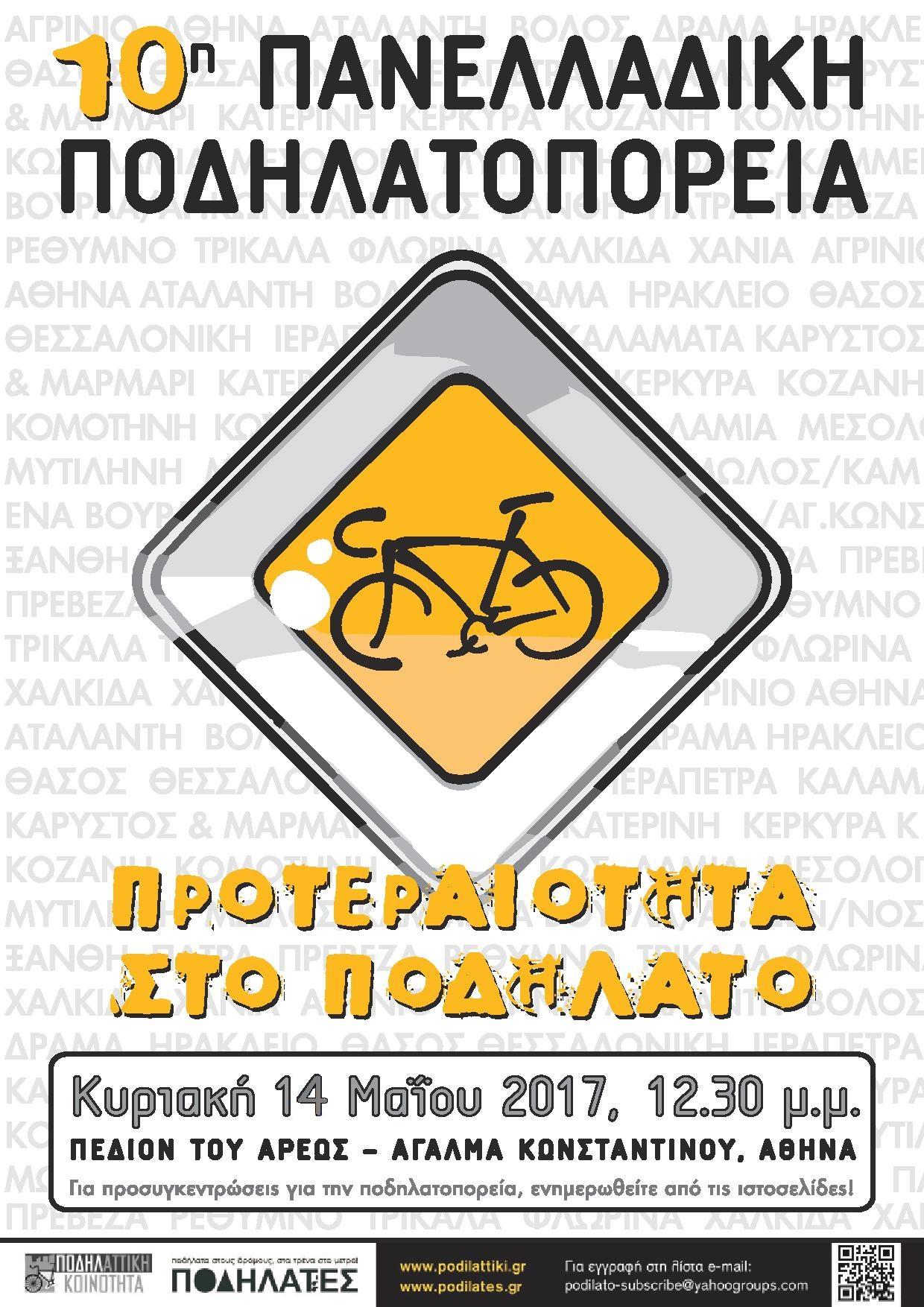 10η Πανελλαδική Ποδηλατοπορεία