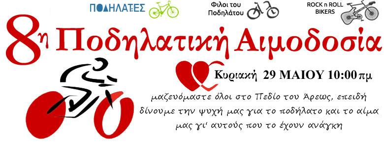 8η Ποδηλατική αιμοδοσία