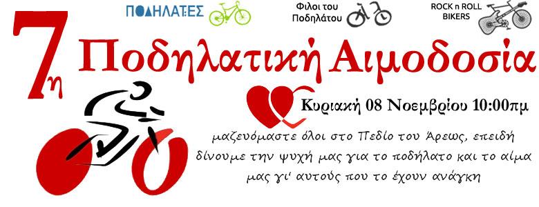 7η Ποδηλατική αιμοδοσία
