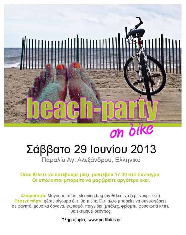 Ποδηλατικό Beach Party