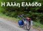 Εικόνα i.alli.ellatha