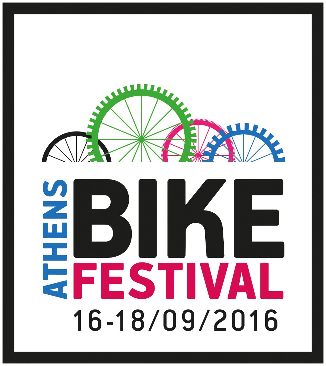Η ετήσια γιορτή του ποδηλάτου